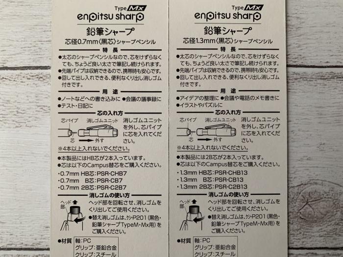 コクヨ 鉛筆シャープ TypeMxレビュー